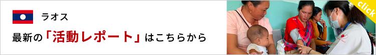 ジャパンハート ラオス 最新の活動レポート