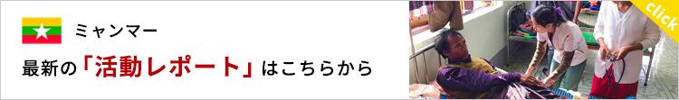 ジャパンハート 最新の活動レポート