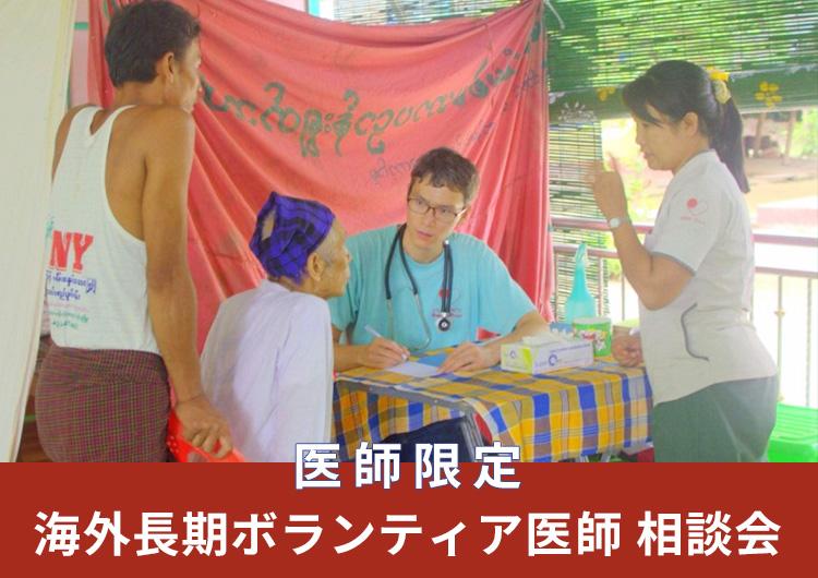【医師限定】海外長期ボランティア医師 相談会