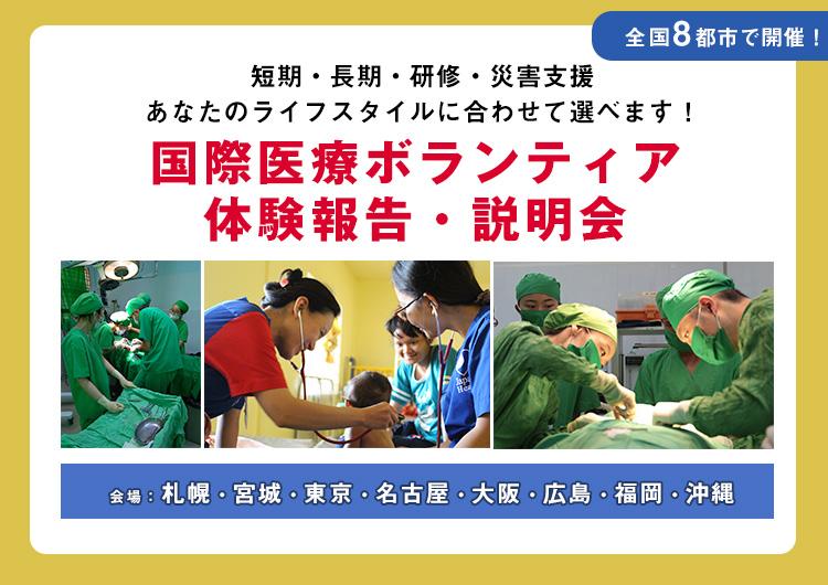 国際医療ボランティア 体験会・説明会