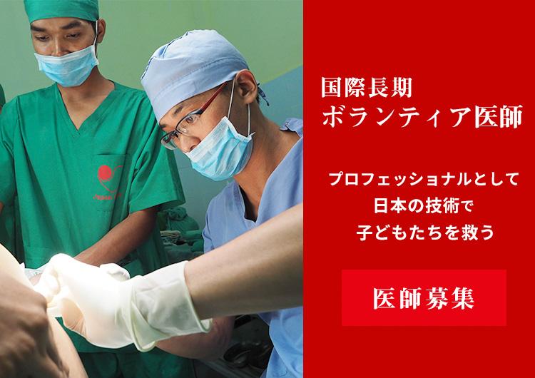 ジャパンハート 国際長期ボランティア医師募集