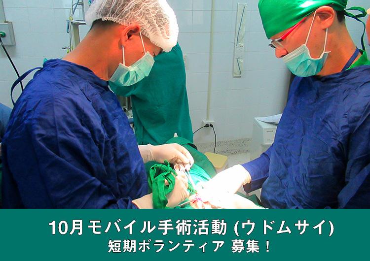 10月モバイル手術活動(ウドムサイ)– 短期ボランティア