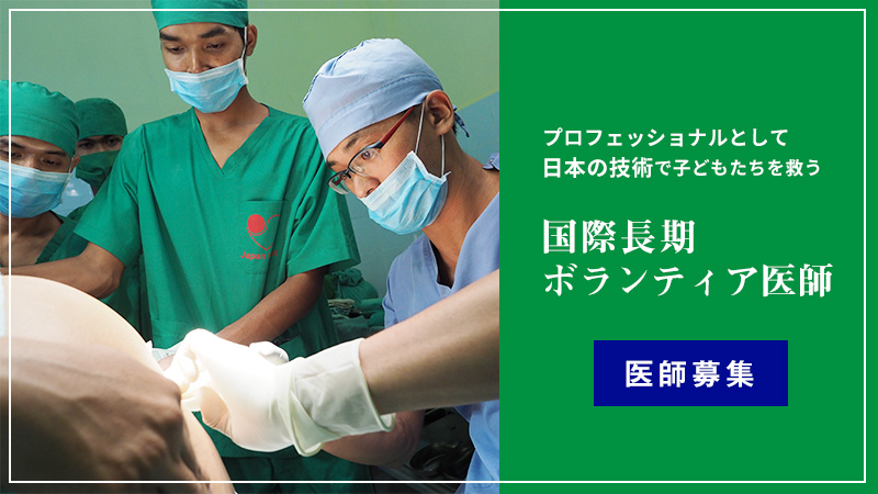 ジャパンハート 長期ボランティア医師