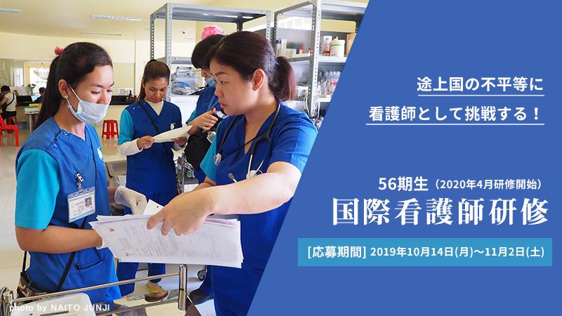 ジャパンハート 国際看護師研修