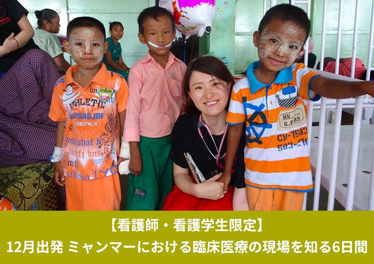 【看護師・看護学生限定】 12月出発 ミャンマーにおける臨床医療の現場を知る6日間