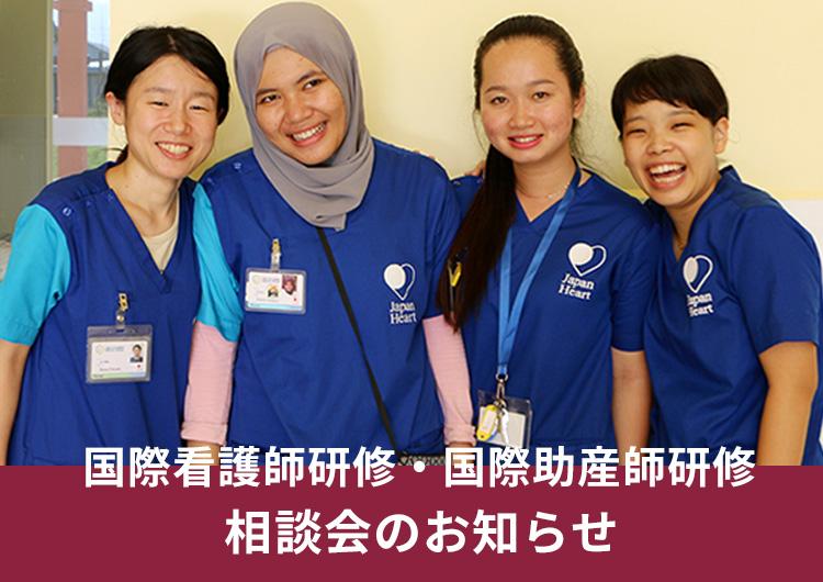 【研修の参加を検討している方限定】国際看護師研修・国際助産師研修 相談会@東京・大阪