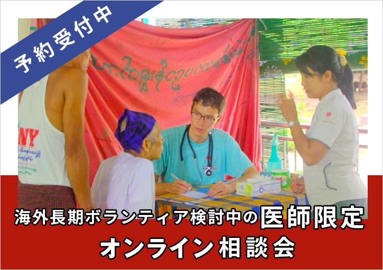 オンライン相談会【長期ボランティア検討中の医師限定】海外ボランティア医師相談会