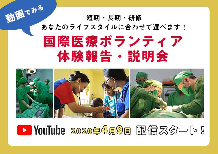 国際医療ボランティア オンライン説明会