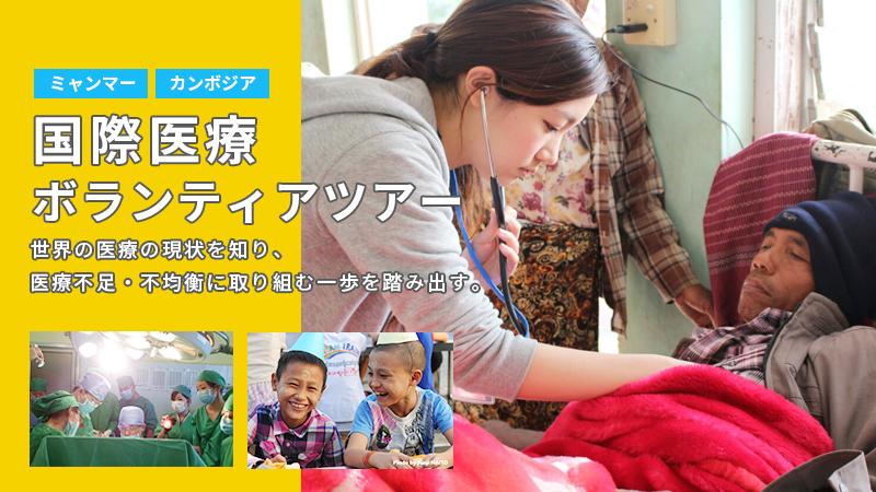 国際医療ボランティアツアー ミャンマー カンボジア