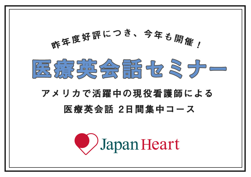 Japan Heart 医療英会話セミナー