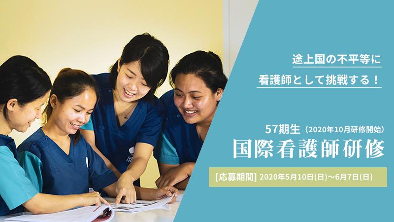 国際看護師研修 57期生