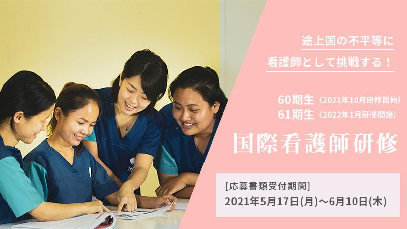 国際看護師研修 ジャパンハート