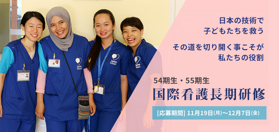 国際看護長期研修 ジャパンハート