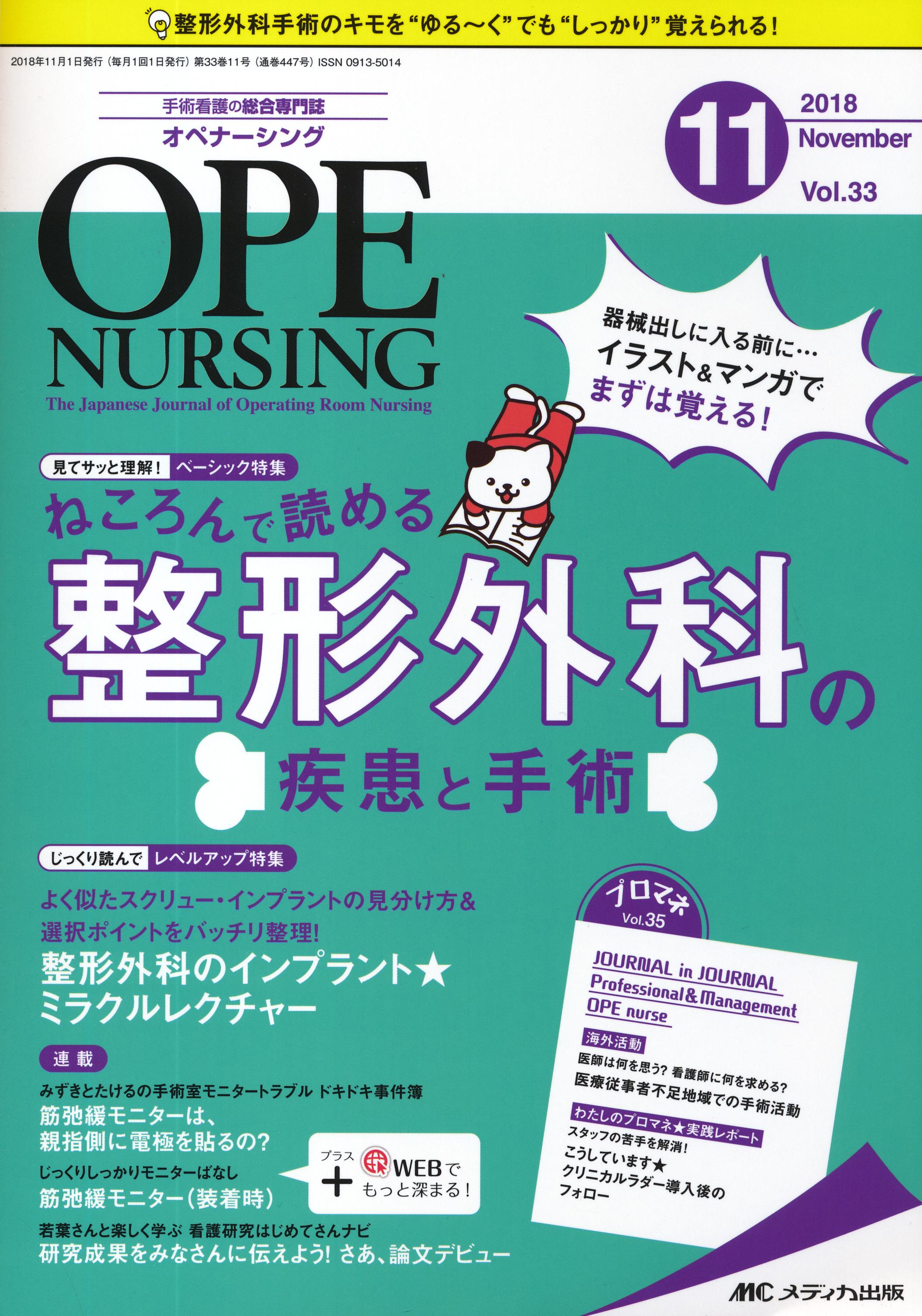 Openursing ジャパンハートインタビュー