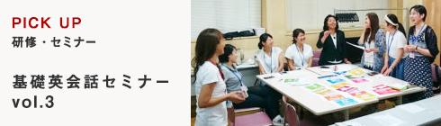 国際医療ボランティア ジャパンハート