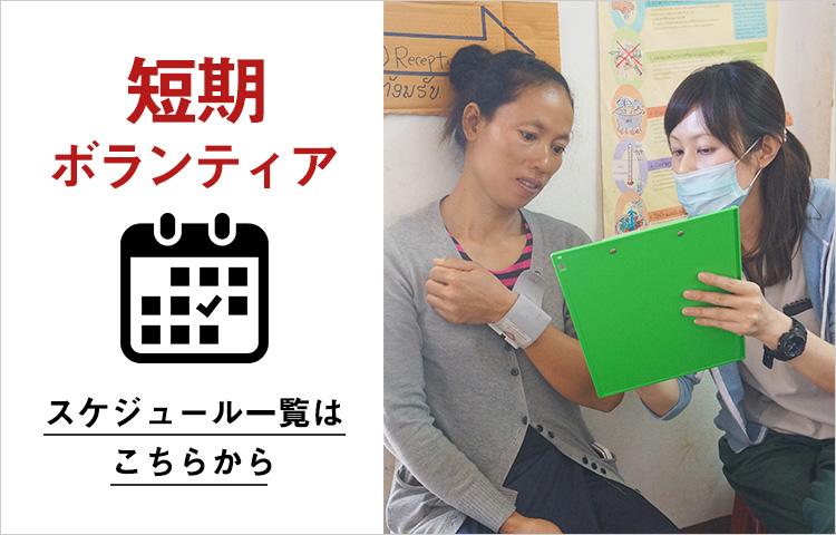 看護師 短期 海外 ボランティア スケジュール