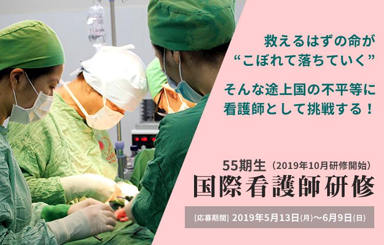 ジャパンハート 国際看護師研修 2019年度募集