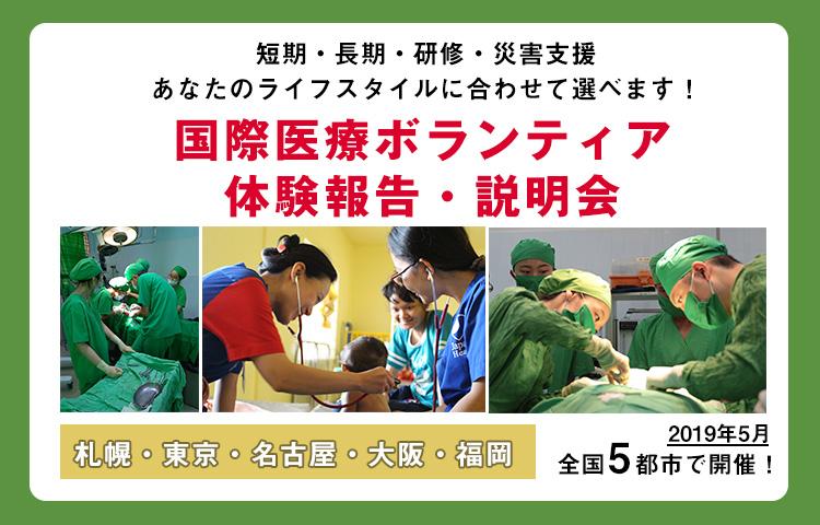 国際医療ボランティア 体験報告 説明会 ジャパンハート