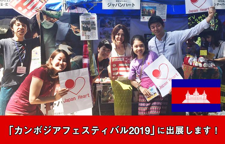 ジャパンハート カンボジアフェスティバル 2019