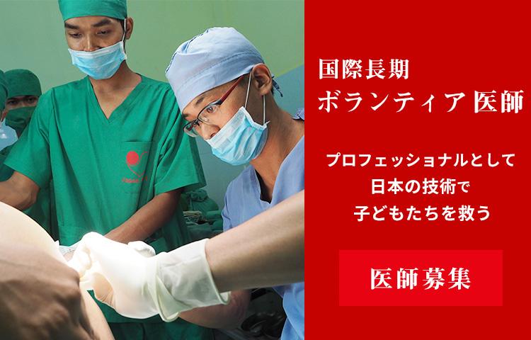 ジャパンハート 長期医師ボランティア募集