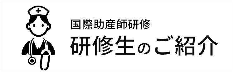 国際助産師研修生 ジャパンハート