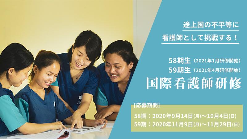 ジャパンハート 国際看護師研修 58期生 59期生 応募受付
