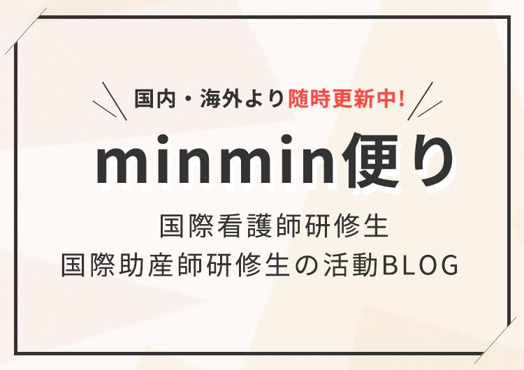 【国際助産師研修】オンライン説明会・体験報告会